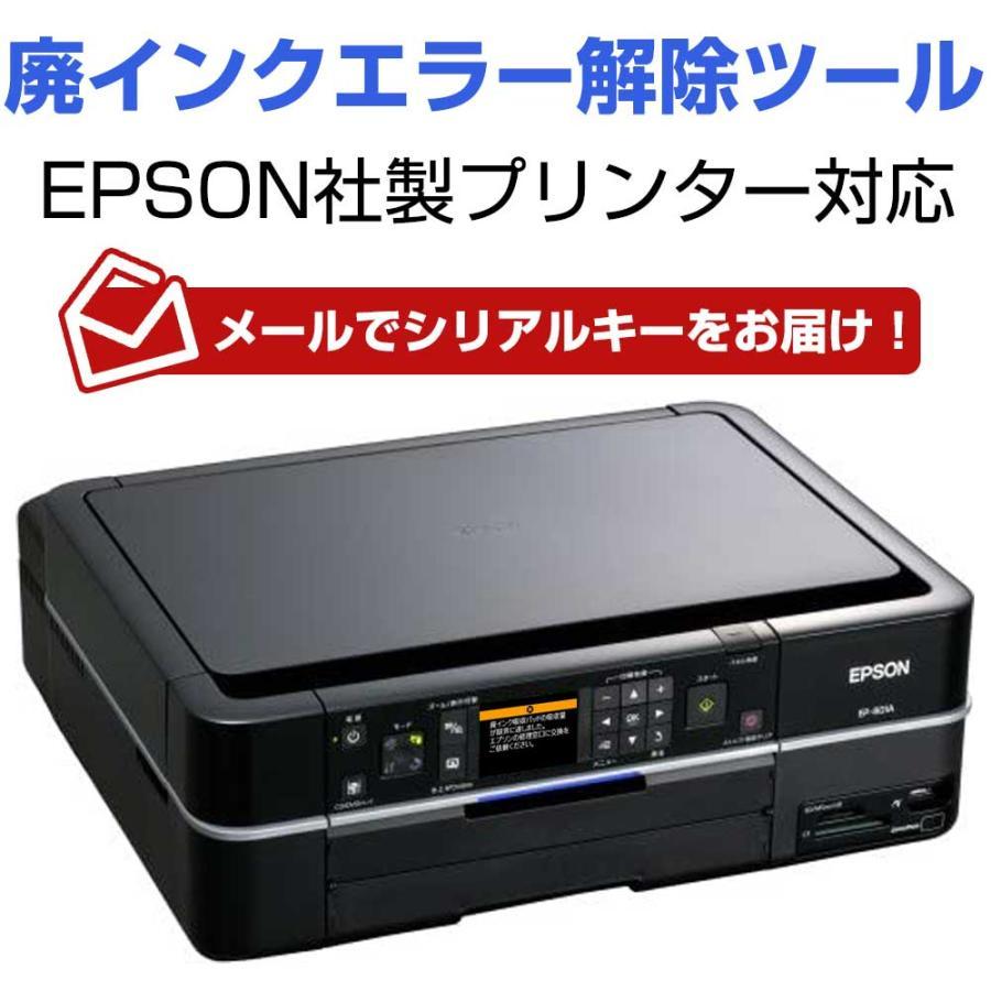 自分で簡単にプリンターの廃インクエラーを解除できる!EPSONプリンター対応 廃インク吸収パッド限界エラー解除ツール Wic Reset Utility専用解除キー1台1回分|diyink