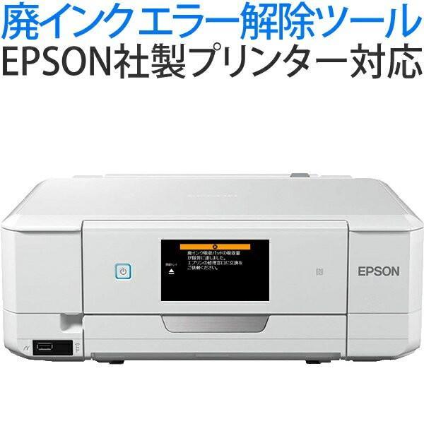 自分で簡単にプリンターの廃インクエラーを解除できる!EPSONプリンター対応 廃インク吸収パッド限界エラー解除ツール Wic Reset Utility専用解除キー1台1回分|diyink|04
