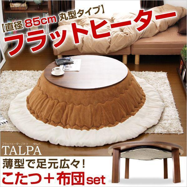 フラットヒーターこたつ -Talpa-タルパ(丸型・85cm幅) (こたつテーブル+掛布団の2点セット)