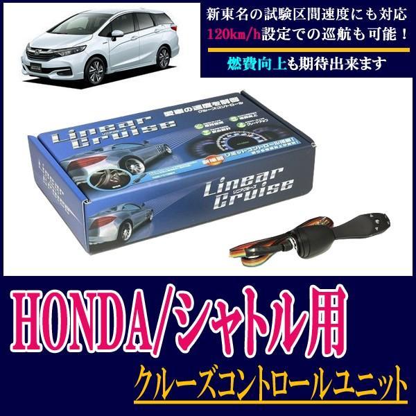 HONDA·シャトル専用 後付けオートクルーズコントロールユニット LC310-SHU 新東名対応