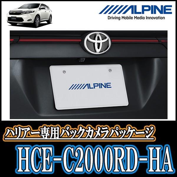 (ALPINE) 60系 ハリアー マルチバックビューカメラパッケージ (黒) 専用 HCE-C2000RD-HA 4958043123889 アルパイン