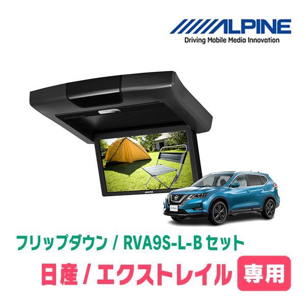 (9型) エクストレイル(T32系)専用セット ALPINE / RVA9S-L-B+KTX-N109K リアビジョン·フリップダウンモニター(RCA接続/ブラック)
