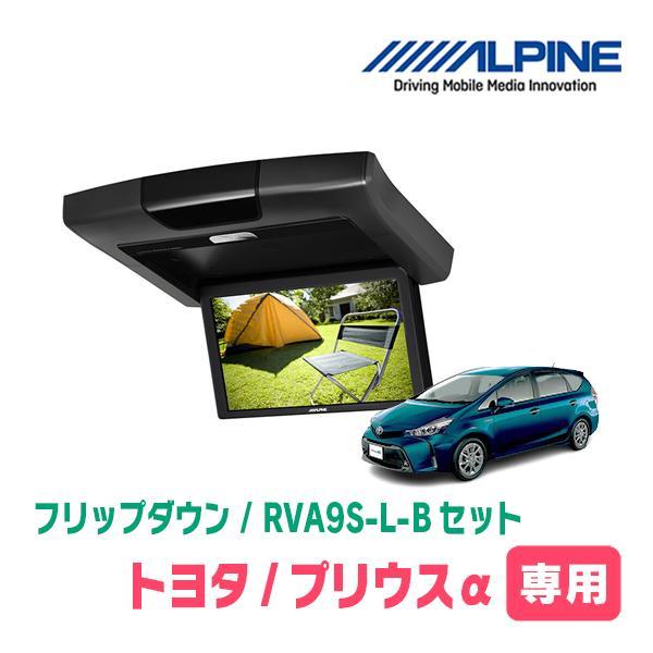 (9型) プリウスα専用セット ALPINE / RVA9S-L-B+KTX-Y409VG リアビジョンモニター(RCA接続/ブラック)