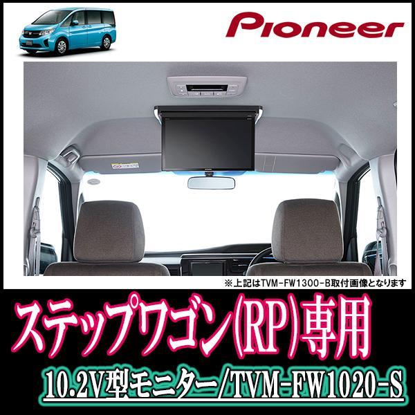 (10.2型) ステップワゴン/スパーダ(RP)専用セット パイオニア / TVM-FW1020-S+KK-H105FD フリップダウンモニター(HDMI+RCA/シルバー)