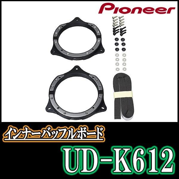 高音質インナーバッフル UD-K612 プロフェッショナルパッケージ carrozzeria カロッツェリア