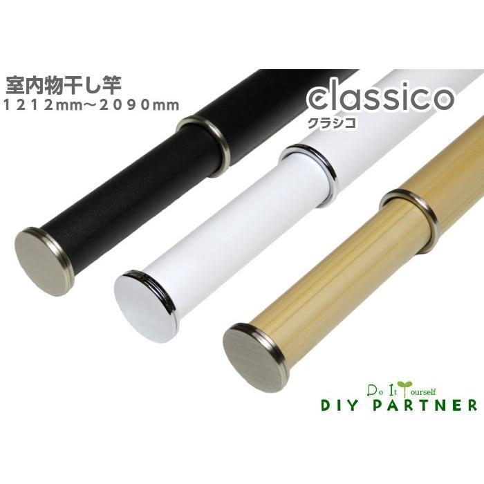 室内物干し竿 Classico クラシコ 1212mm〜2090mm ...