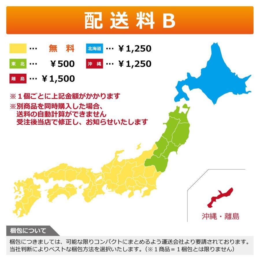 配送料 北海道1250円 東北500円 沖縄1250円 離島1500円 その他地域無料 ※1個ごとに上記金額がかかります ※別商品を同時購入した場合、送料の自動計算ができません。受注後当店で修正し、お知らせいたします 梱包につきましては、可能な限りコンパクトにまとめるよう運送会社より要請されております。当社判断によりベストな梱包方法を選択いたします(※1商品=1梱包とは限りません)