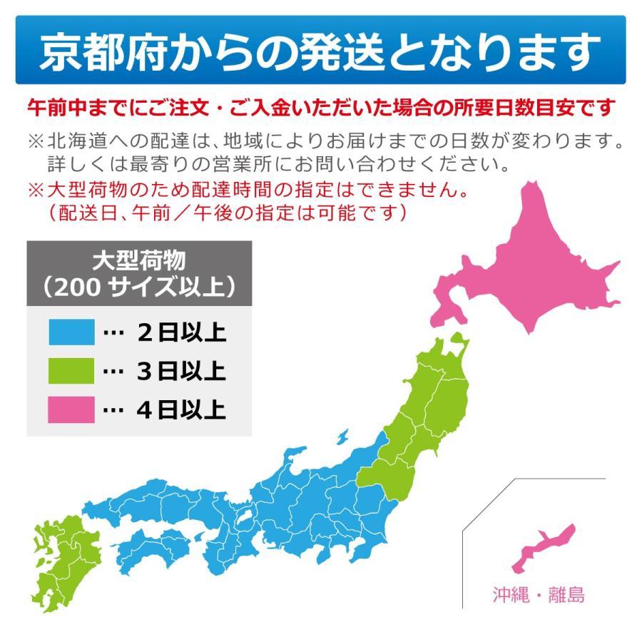 京都府からの発送となります 午前中までにご注文・ご入金いただいた場合の所要日数目安です ※北海道への配達は、地域によりお届けまでの日数が変わります。詳しくは最寄りの営業所にお問い合わせください。※大型荷物のため配達時間の指定はできません(配送日、午前/午後の指定は可能です)