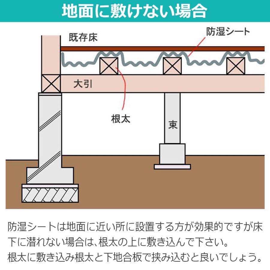 地面に敷けない場合 防湿シートは地面に近い所に設置する方が効果的ですが床下に潜れない場合は、根太の上に敷き込んで下さい。根太に敷き込み根太と下地合板で挟み込むと良いでしょう。