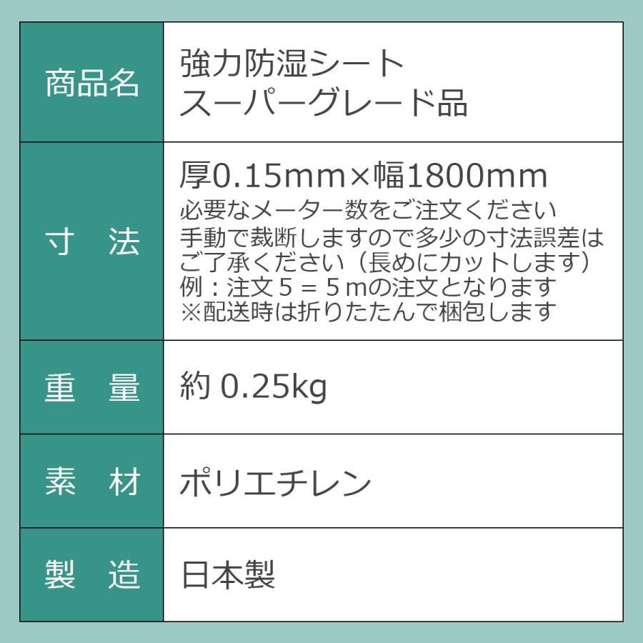 湿気対策 強力防湿シート スーパーグレード品 カット販売 防湿フイルム 床下 耐水 DIY|diystyle|04