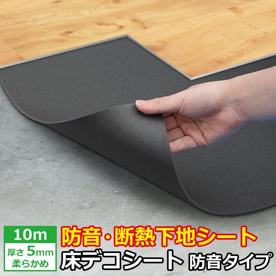 防音 断熱 下地材 床デコシート防音タイプ  10m  遮音マット 遮音シート 防音対策 diystyle