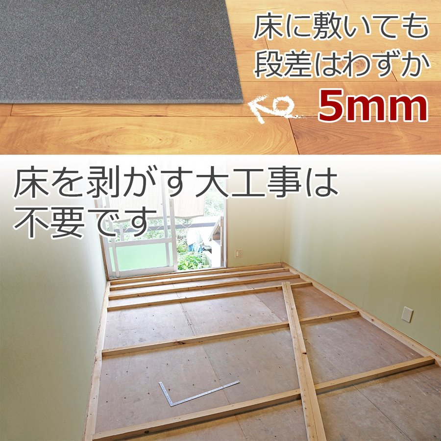 防音 断熱 下地材 床デコシート防音タイプ  10m  遮音マット 遮音シート 防音対策 diystyle 16