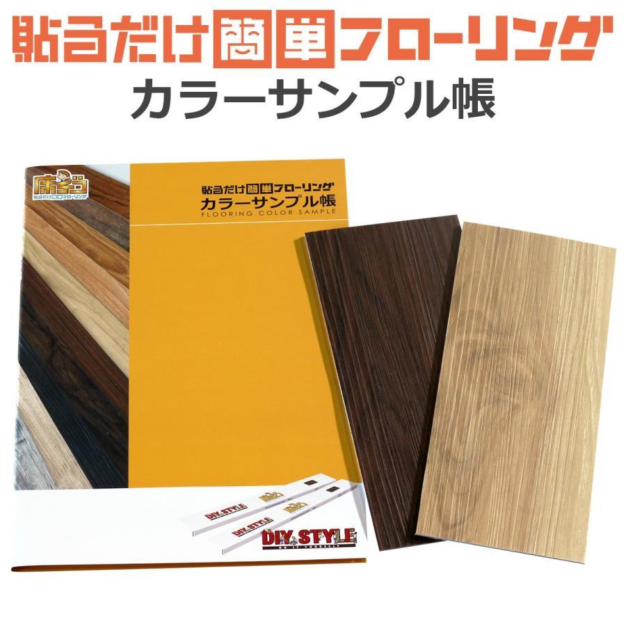 メール便可 貼るだけ簡単フローリング 床デコ 現物サンプル帳+大きめカットサンプル2枚|diystyle