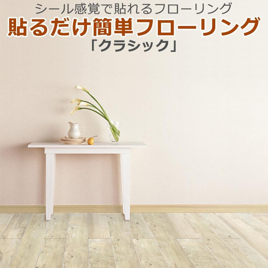 メール便可 貼るだけ簡単フローリング 床デコ 現物サンプル帳+大きめカットサンプル2枚|diystyle|10