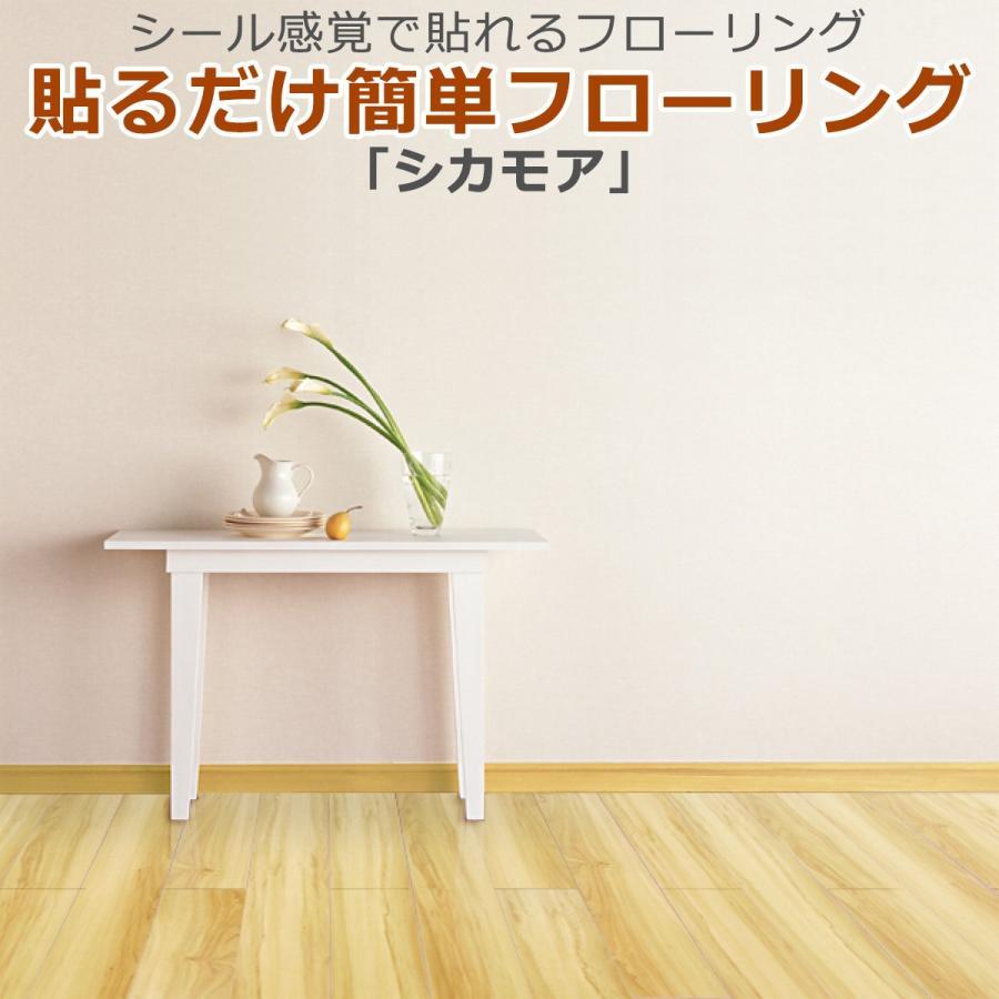 メール便可 貼るだけ簡単フローリング 床デコ 現物サンプル帳+大きめカットサンプル2枚|diystyle|12