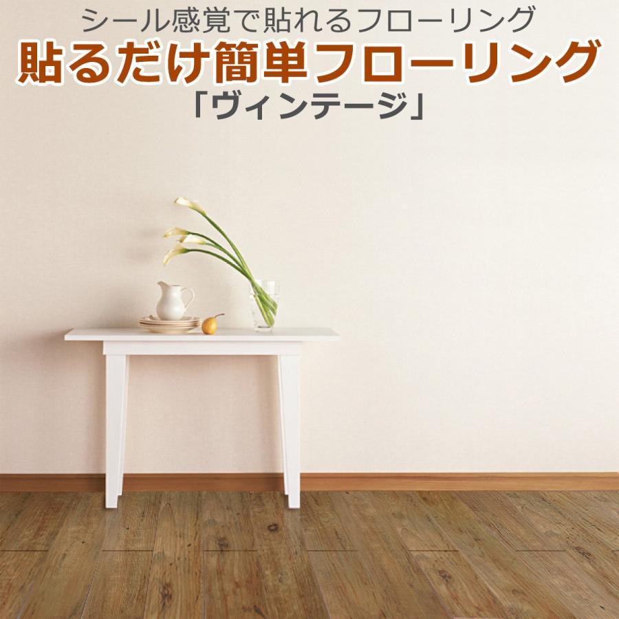 メール便可 貼るだけ簡単フローリング 床デコ 現物サンプル帳+大きめカットサンプル2枚|diystyle|13