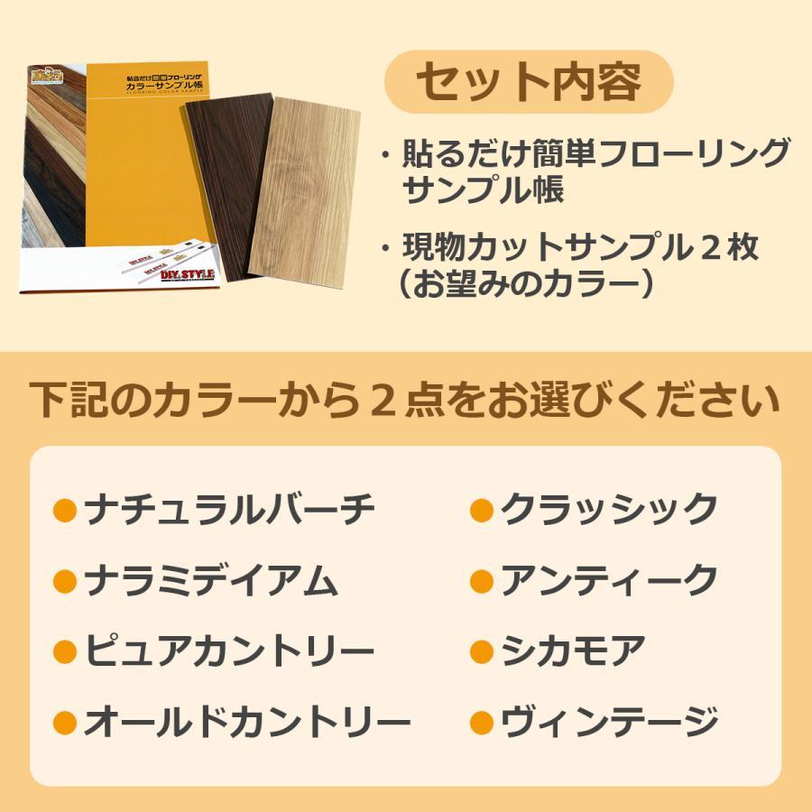 メール便可 貼るだけ簡単フローリング 床デコ 現物サンプル帳+大きめカットサンプル2枚|diystyle|04