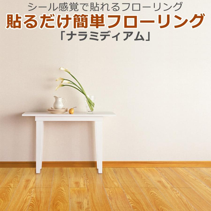 メール便可 貼るだけ簡単フローリング 床デコ 現物サンプル帳+大きめカットサンプル2枚|diystyle|07