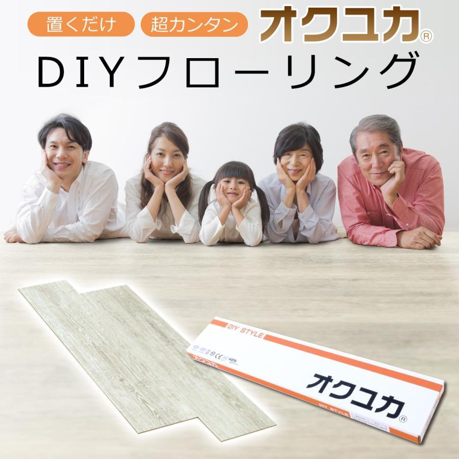 フローリング 床材 フロア オクユカ10枚入り フローリング材 DIY 簡単 diystyle