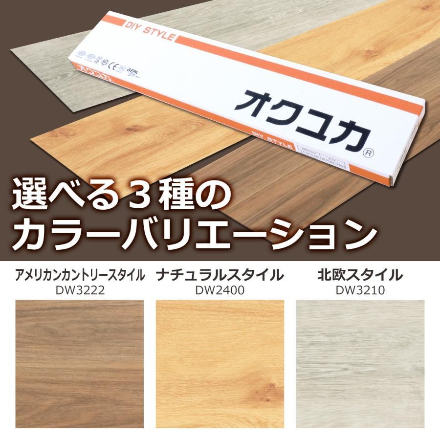 フローリング 床材 フロア オクユカ10枚入り フローリング材 DIY 簡単 diystyle 11