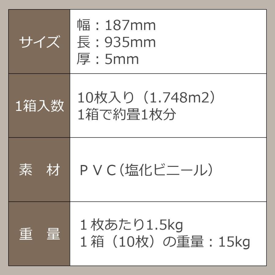 フローリング 床材 フロア オクユカ10枚入り フローリング材 DIY 簡単 diystyle 15