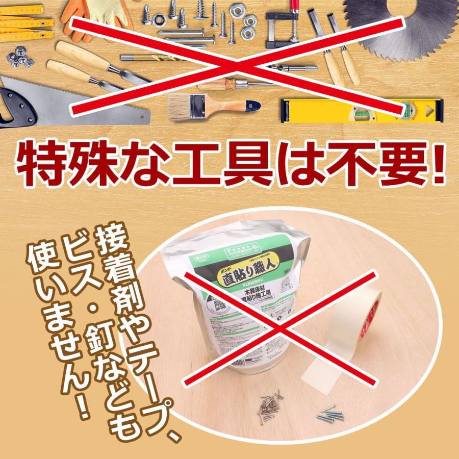フローリング 床材 フロア オクユカ10枚入り フローリング材 DIY 簡単 diystyle 04