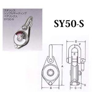 HHH ステンレスシンプルヤーディング ベアリング入り SY50-S