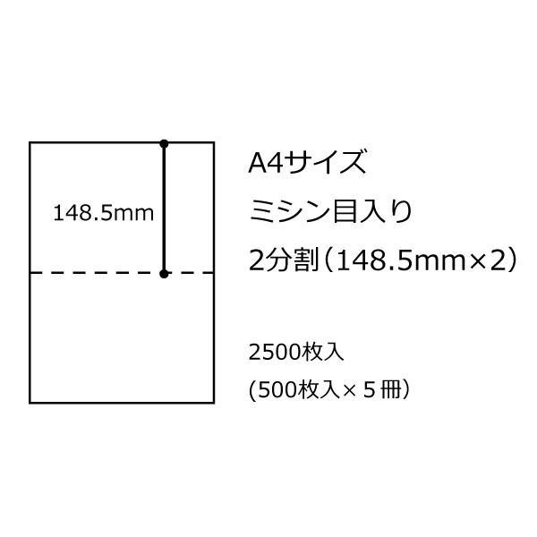 A4ミシン用紙 2分割<無穴>2500枚 1ケース dkom 04