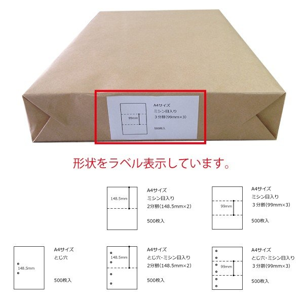 A4ミシン用紙 3分割<無穴> 2500枚 1ケース dkom 03