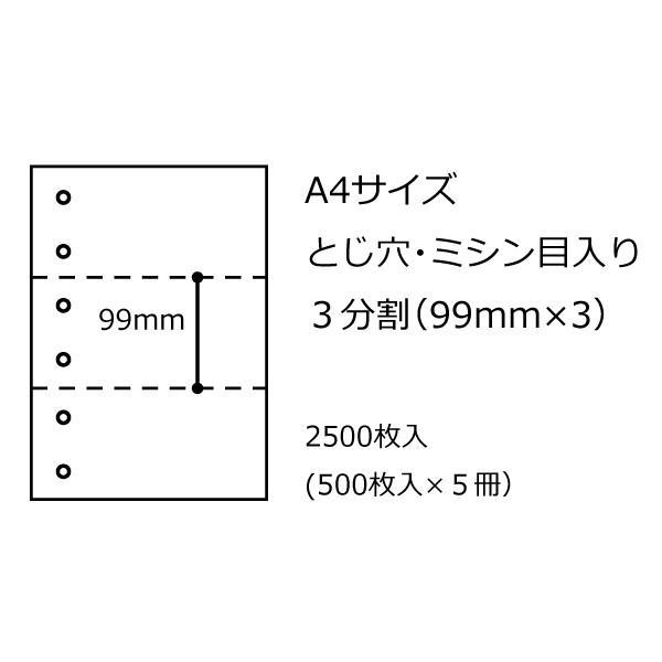 A4ミシン紙 3分割<6穴> 2500枚 1ケース|dkom|06