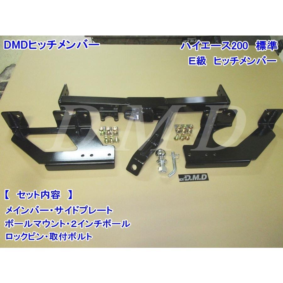 SALE DMDヒッチ ハイエース 200系 標準ボディー E級ヒッチメンバー HE200-3E