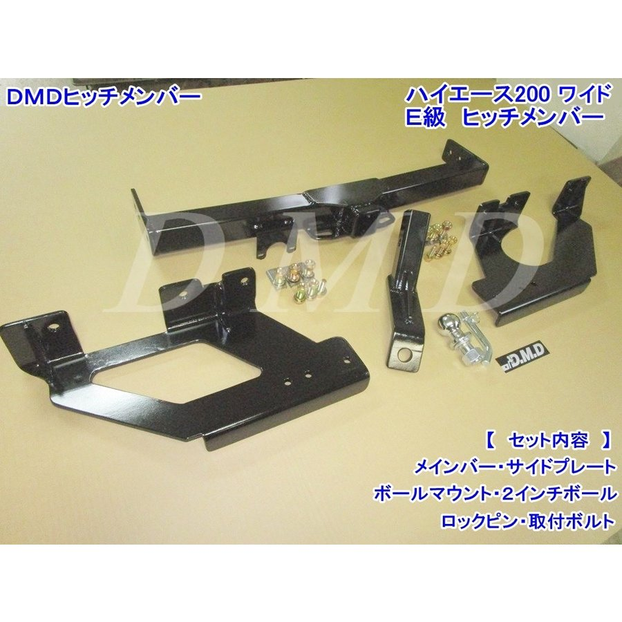 SALE  DMDヒッチ ハイエース200系 ワイドボディー E級ヒッチメンバー HE200-4E