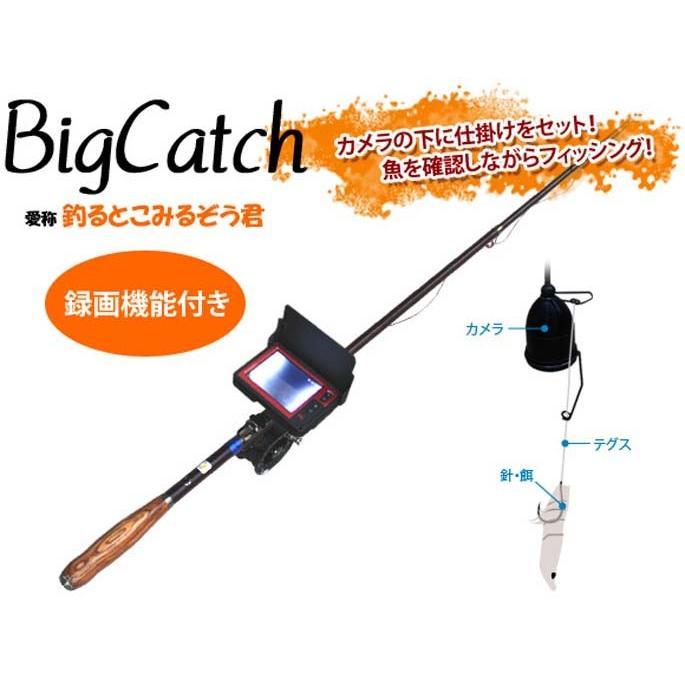 BIG Catch25m 録画機能付·竿付 水中カメラ うみなかみるぞう