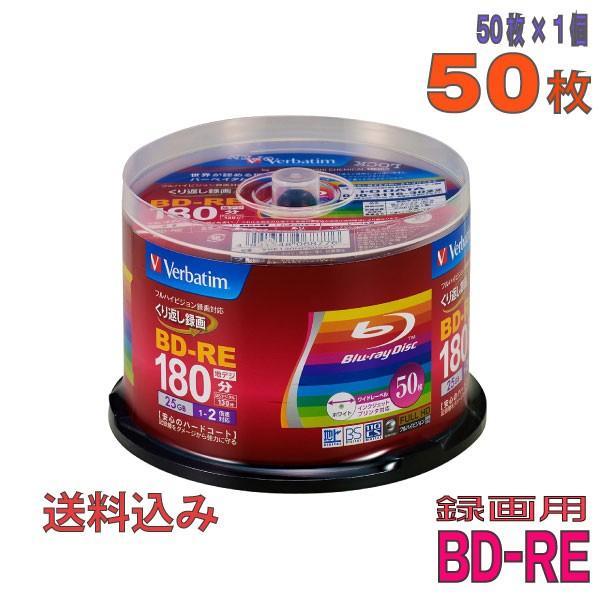 MITSUBISHI Verbatim(バーベイタム) BD-RE データ&録画用 25GB 1-2倍速 50枚 (VBE130NP50SV1)|do-mu