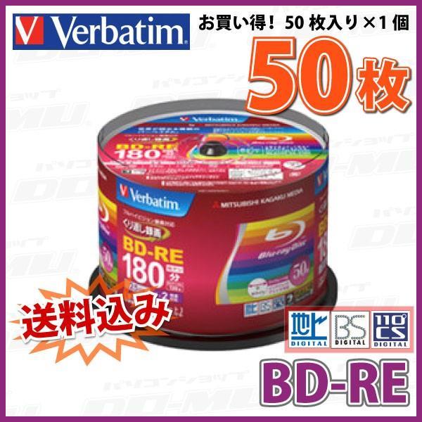 MITSUBISHI Verbatim(バーベイタム) BD-RE データ&録画用 25GB 1-2倍速 50枚 (VBE130NP50SV1)|do-mu|02