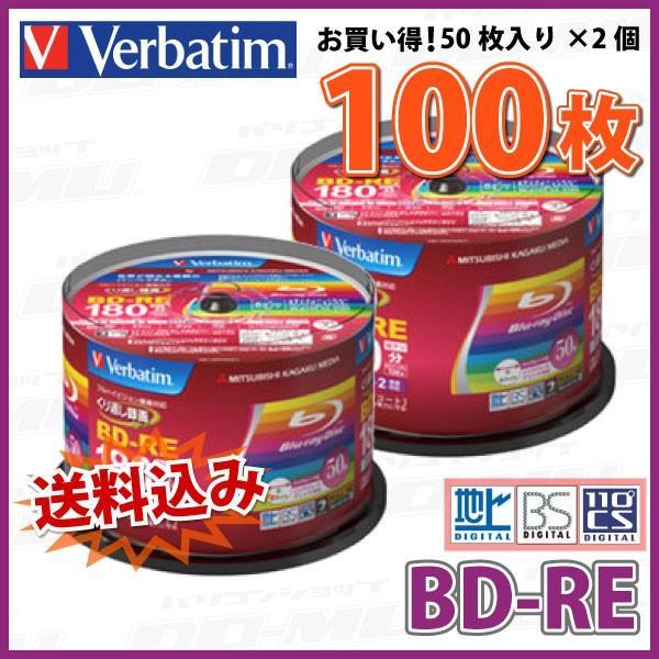 「不定期特価」 Verbatim(バーベイタム) BD-RE データ&録画用 25GB 1-2倍速 「100枚(50枚×2個)」 (VBE130NP50SV1 2個セット)|do-mu|02