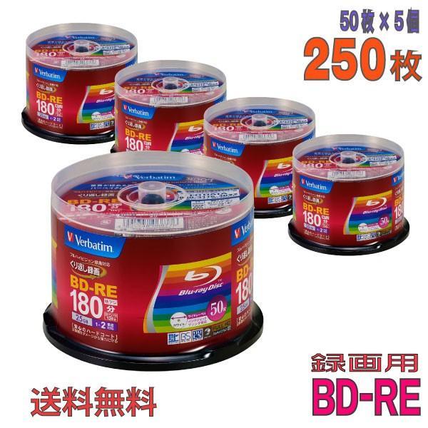 MITSUBISHI Verbatim(バーベイタム) BD-RE データ&録画用 25GB 1-2倍速 「250枚(50枚×5個)」 (VBE130NP50SV1 5個セット)|do-mu