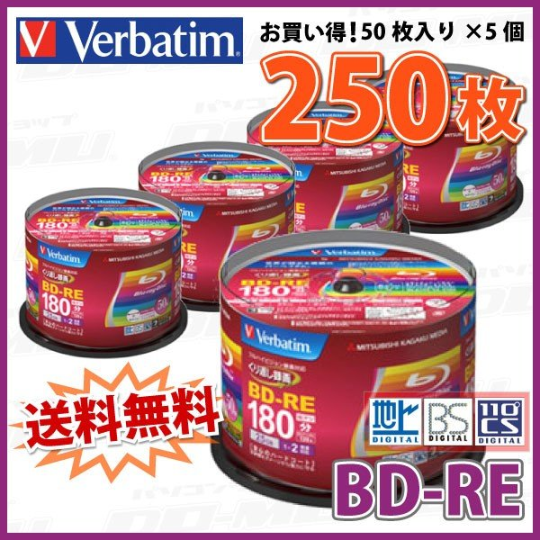 MITSUBISHI Verbatim(バーベイタム) BD-RE データ&録画用 25GB 1-2倍速 「250枚(50枚×5個)」 (VBE130NP50SV1 5個セット)|do-mu|02