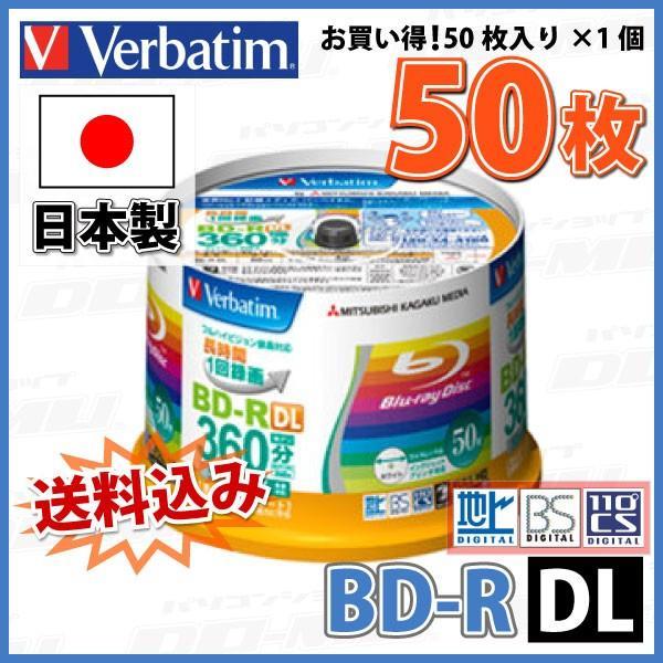 「日本製」 MITSUBISHI Verbatim(バーベイタム) BD-R DL データ&録画用 50GB 1-4倍速 50枚 (VBR260YP50V1)|do-mu|02