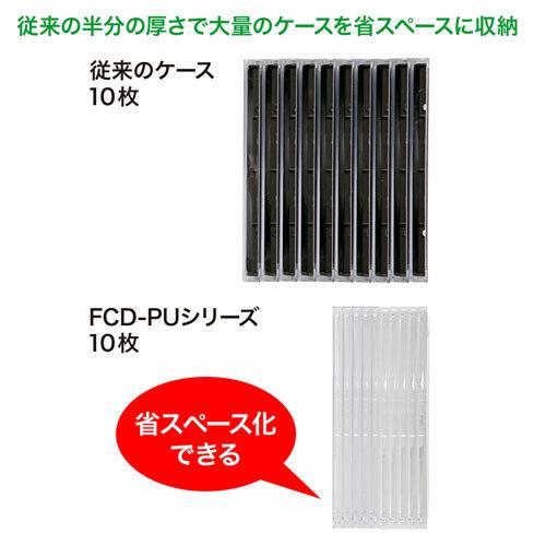 「対象メディアと同時購入で安い!」「メディアケース」SANWASUPPLY(サンワサプライ) 5mm厚のスリムDVDケース 50枚セット ブラック (FCD-PU50MBKN) do-mu 03
