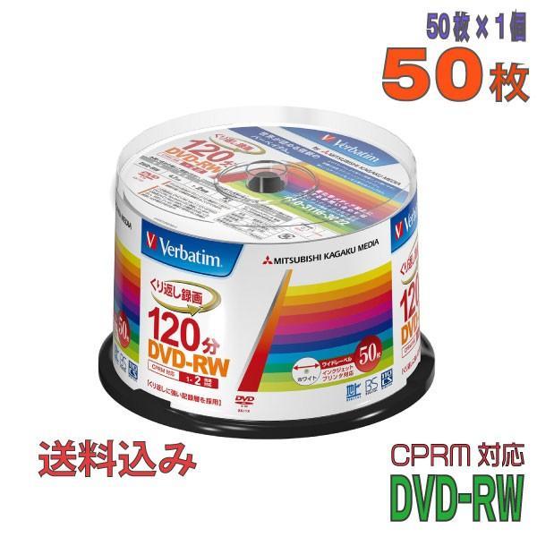 Verbatim(バーベイタム) DVD-RW データ&録画用 CPRM対応 4.7GB 1-2倍速 50枚 (VHW12NP50SV1)