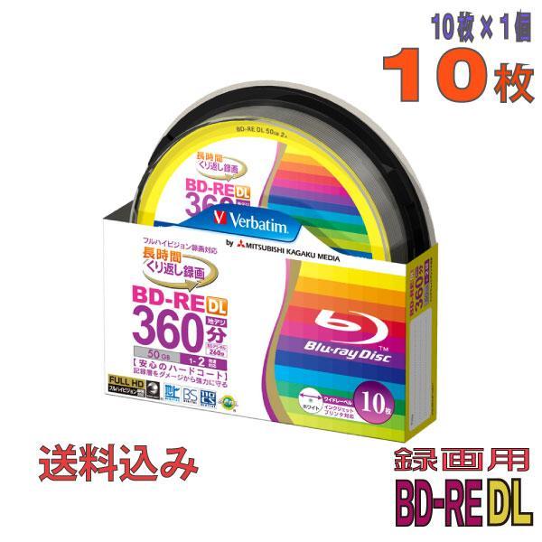 「不定期特価」 MITSUBISHI Verbatim(バーベイタム) BD-RE DL データ&録画用 50GB 1-2倍速 10枚 (VBE260NP10SV1) do-mu