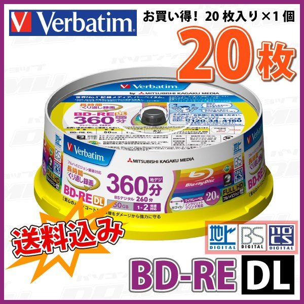 MITSUBISHI Verbatim(バーベイタム) BD-RE DL データ&録画用 50GB 1-2倍速 20枚 (VBE260NP20SV1)|do-mu|02