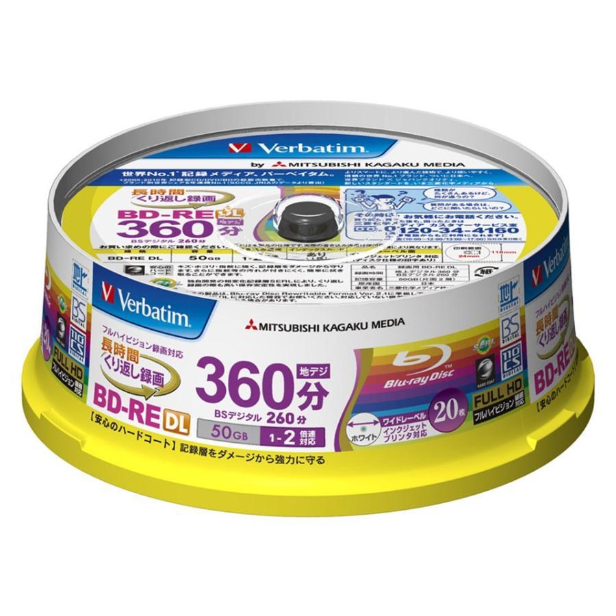 MITSUBISHI Verbatim(バーベイタム) BD-RE DL データ&録画用 50GB 1-2倍速 20枚 (VBE260NP20SV1)|do-mu|03