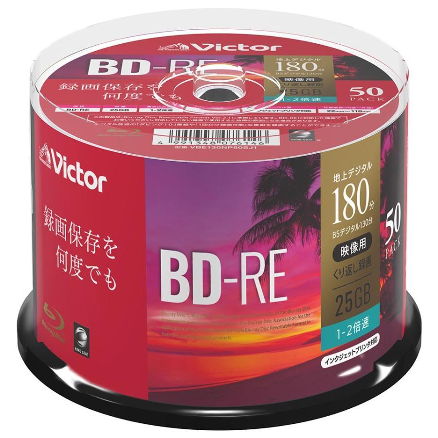 「不定期特価」 Victor(ビクター) BD-RE データ&録画用 25GB 1-2倍速 50枚 (VBE130NP50SJ1)|do-mu|02