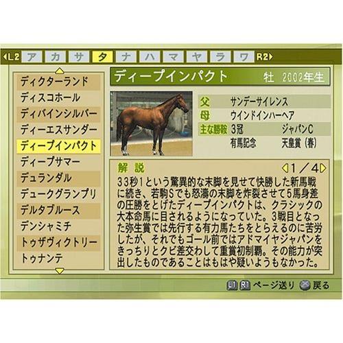 ウイニングポスト7 マキシマム2008 do-well 05