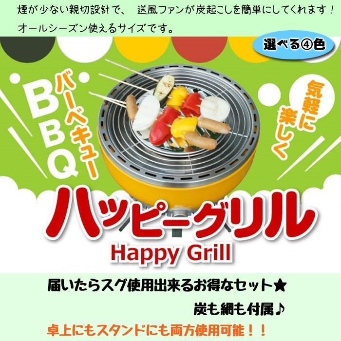 【在庫整理価格!】 グリル 卓上 コンパクト スタンド バーベキュー Hiraki Happy Grill BBQ ハッピーグリル セット 全4色 炭付 アウトドア キャンプ 女子会 HK|doanosoto