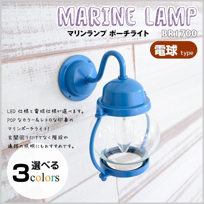 ポーチライト 100V 白熱電球 壁面 ガラス 全6色 アンティーク 照明 玄関 灯り ベランダ トイレ MARINE LAMP マリンランプ BR1700 GA-154