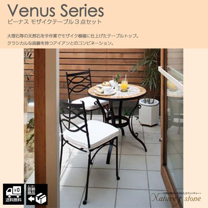 モザイクテーブル チェア 椅子 3点セット 大理石 Nature's stone ネイチャーズストーン ビーナス × アルダ ビストロチェア TK-P1220 AXBT-0270H