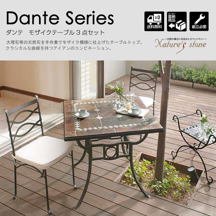 モザイクテーブル 椅子 チェア 3点セット 天然石 Nature's stone ネイチャーズストーン ダンテ × アルダ ビストロチェア TK-P1219 AXDT-2100
